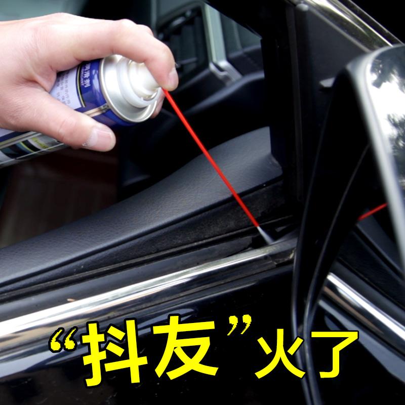 车窗润滑剂