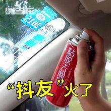 除胶汽车玻璃家用去胶水不干胶清除剂脱胶双面胶万能强力清洁神器