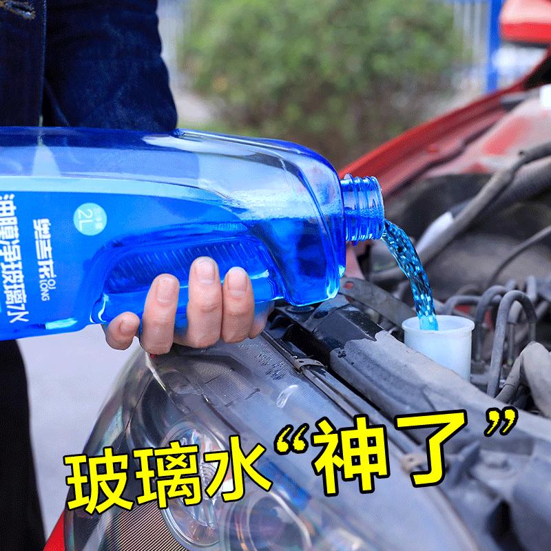 汽车玻璃水车用雨刷精超浓缩雨刮液夏季四季通用强力去污清洗油膜