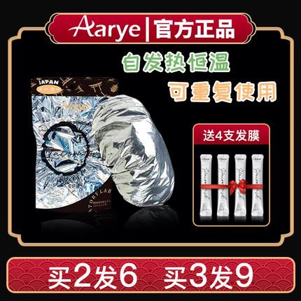 不插电|aarye蒸发帽 锡纸发膜帽安野屋铝箔恒温焗油加热自热热感