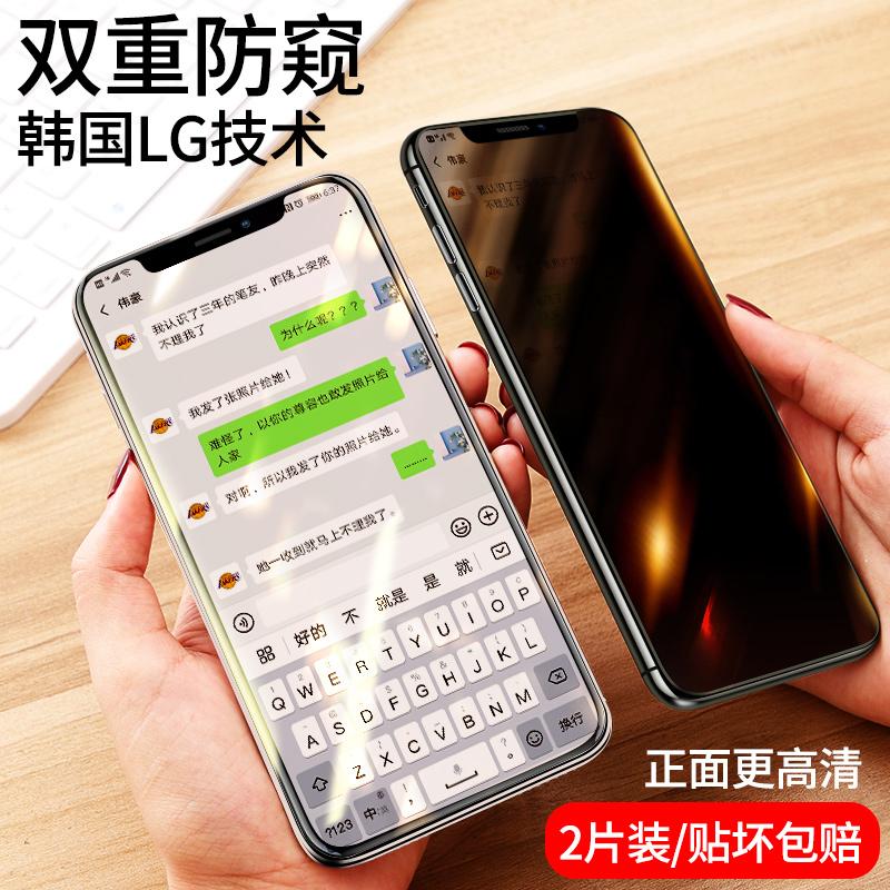 假一赔十iphonex 11pro苹果11防偷窥防窥膜