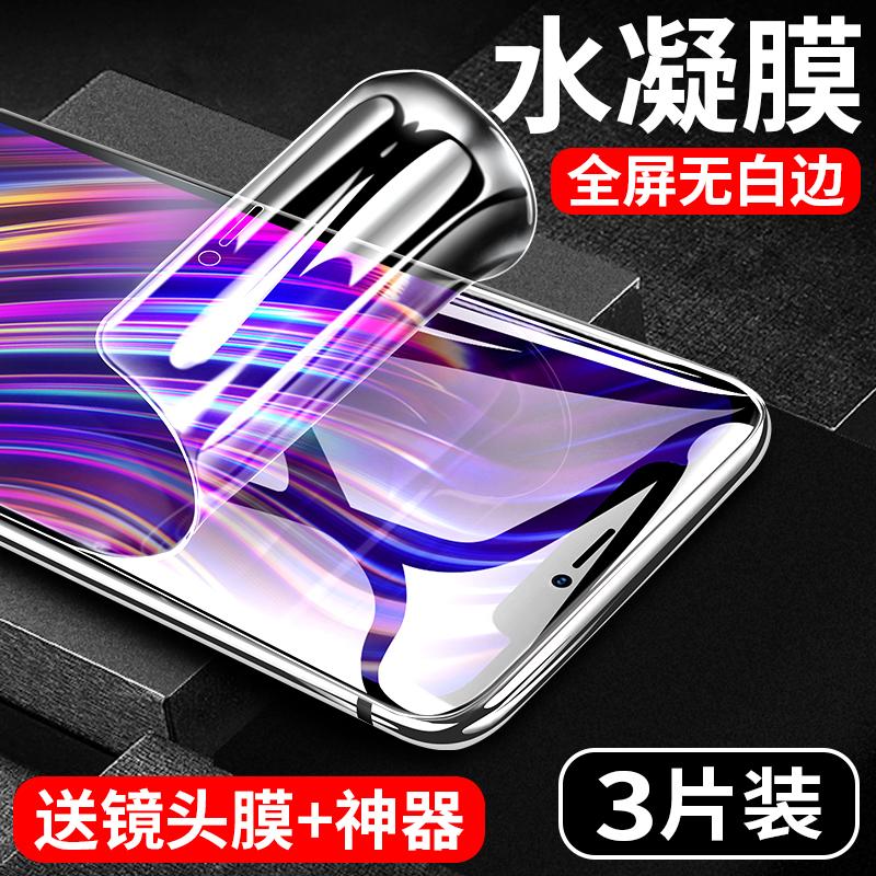 苹果11钢化膜iphone11水凝膜全屏苹果11pro手机膜iphone11promax镜头贴膜后背11max原装por蓝光全包保护软膜