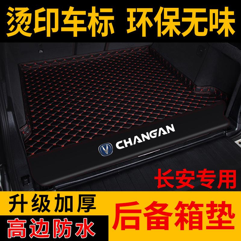 适用于长安CS75/CS55/CS35/CS15逸动DT悦翔V5睿骋CC汽车后备箱垫