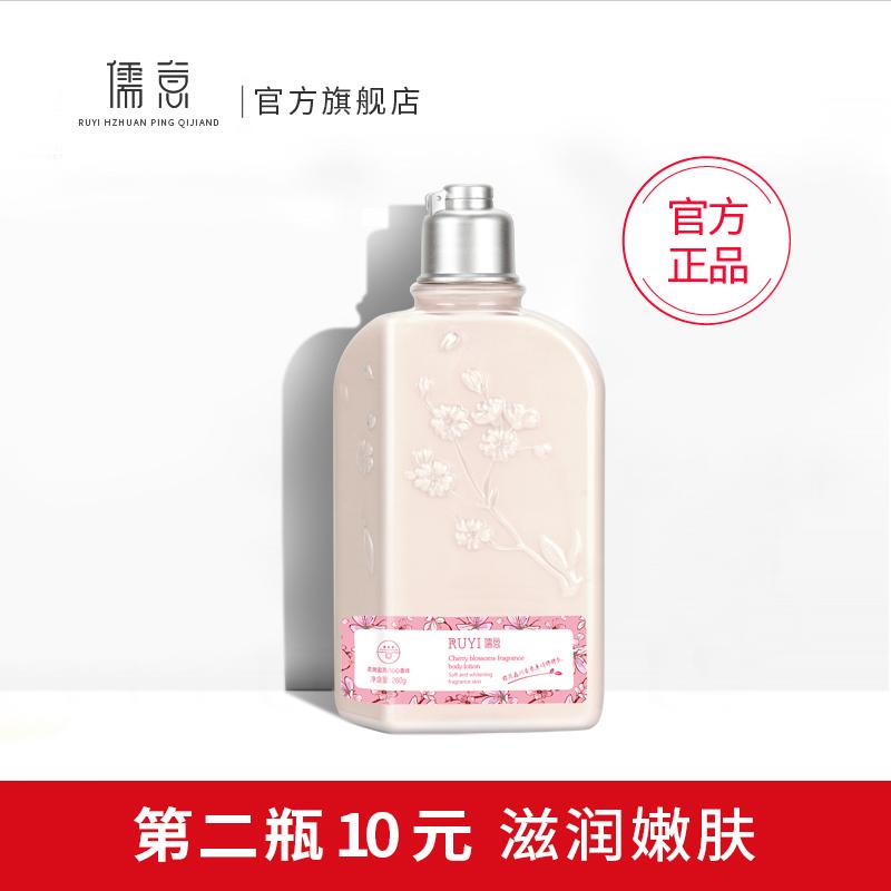 樱花身体乳香氛滋润补水保湿润肤露女全身香体