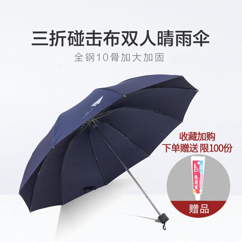 天堂伞简约加固折叠10骨男女三折伞