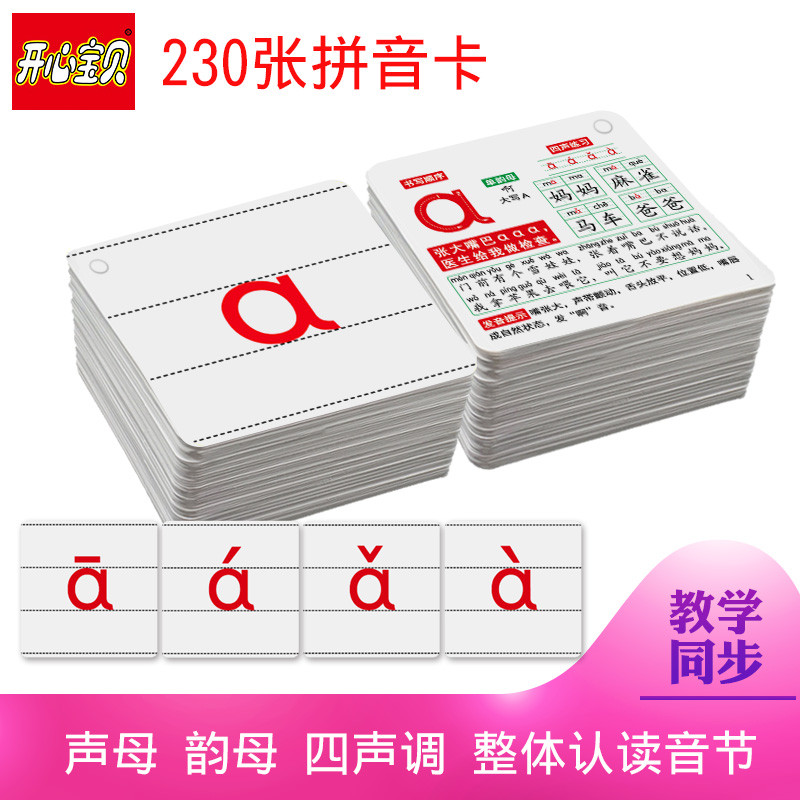 开心宝贝 汉语拼音卡片 带四声调一年级小学生学习幼儿园儿童aoe