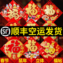 Fuzi door stickers three-dimensional 2020 New Year's rat New Year's decorations paper cutting window decals New Year's zodiac stickers