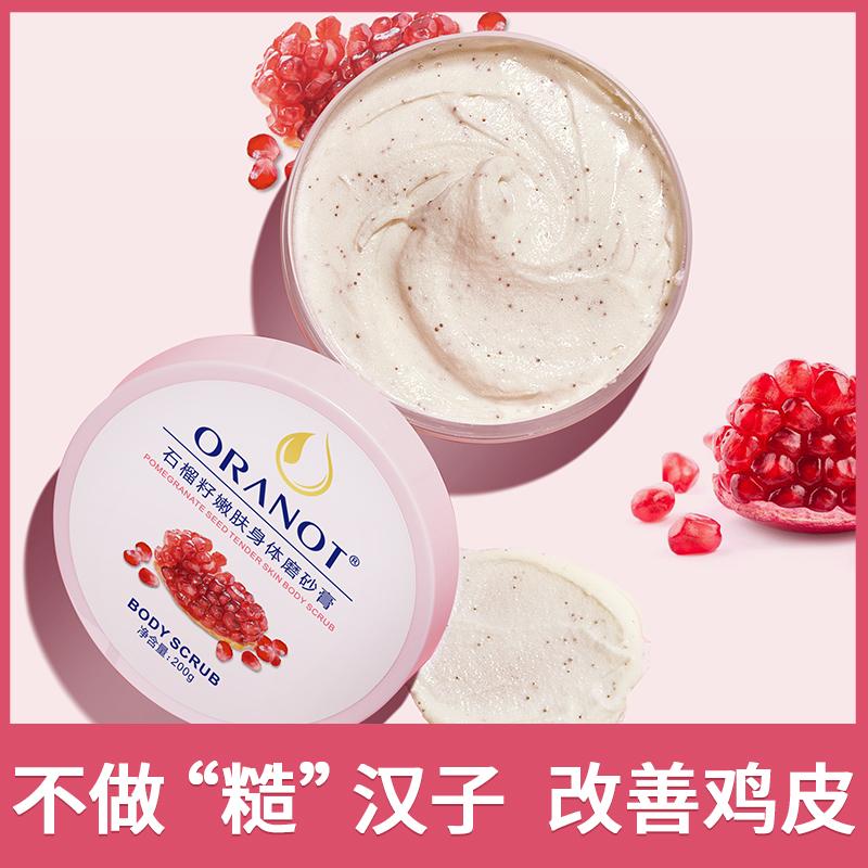 奥兰诺石榴籽磨砂膏去角质滋润身体嫩白全身去除疙瘩毛囊深层清洁