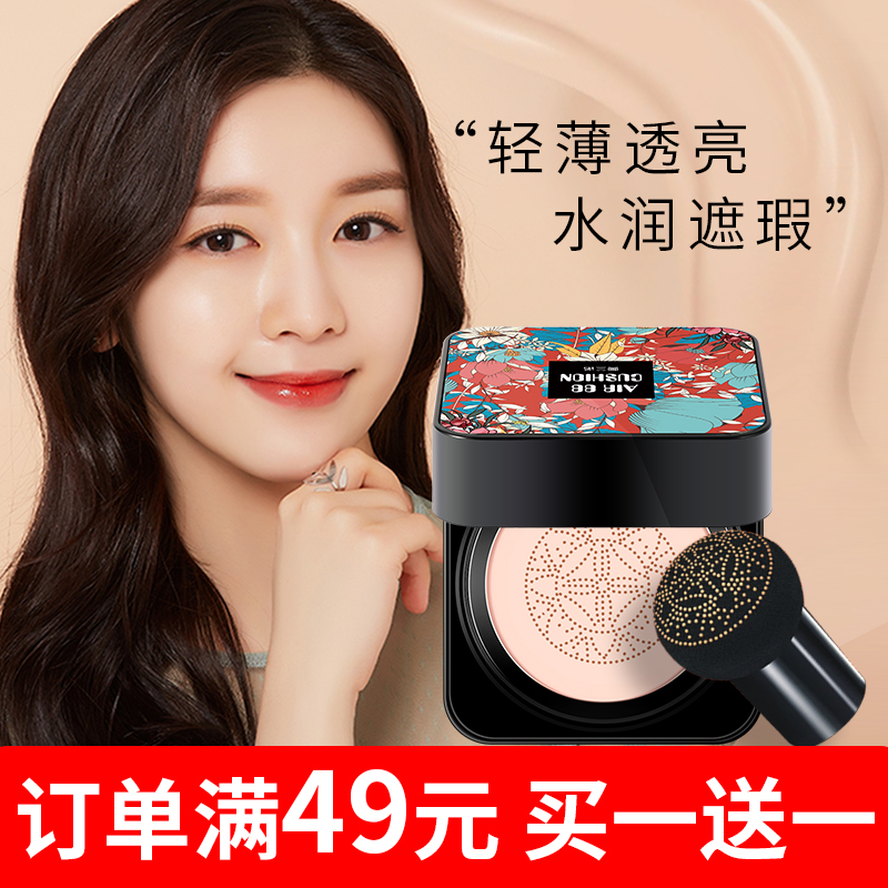 Small mushroom head air cushion isolating liquid foundation, female concealer, lasting moisturizing element, makeup CC bar, BB cream, genuine red.