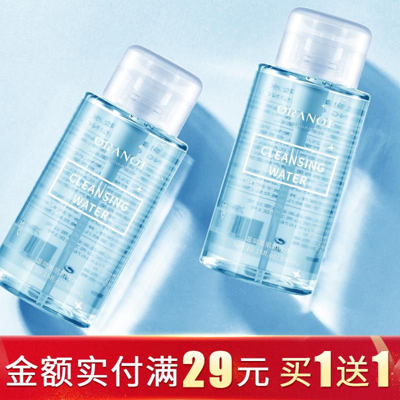 卸妆水正品眼唇脸三合一温和清洁卸妆液乳学生卸妆油按压瓶女保湿