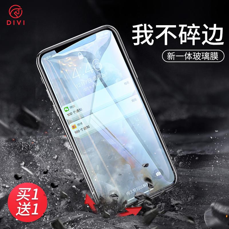 第一卫iPhoneX钢化膜X苹果Xs手机全屏iPhonexs max蓝光9d玻璃ipx全包保护iPhone超薄背膜iphonexsmax磨砂xr