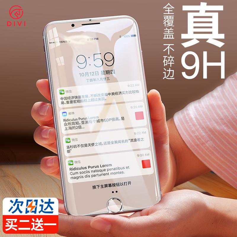 第一卫苹果7plus钢化膜iPhone8全屏覆盖7手机8p贴膜抗蓝光玻璃P透明水凝mo防摔全包边屏保前后保护防爆防指纹