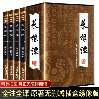 Genuine Cai Gen Tan Complete Works Embroidery Book Collector's Edition All Four Volumes Hong Yingming Original Sinology Enlightenment Classic Books Grass Root Tan Without Reduction Cai Gen Tan Cai Geng Tan Lai Gen Tan Ethics Chinese Classical Culture Collection Book Series