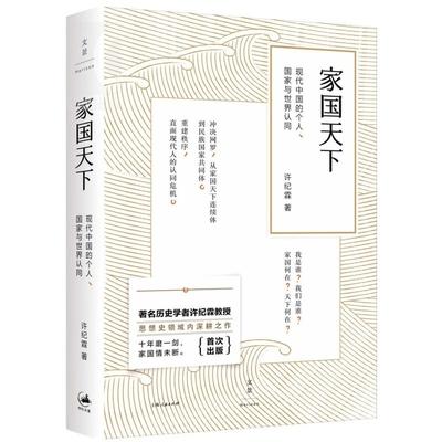正版包邮 家国天下:现代中国的个人、国家与世界认同 许纪霖 著 著名历史学者许纪霖教授十年磨一剑转型力作 上海人民出版HD