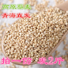 Xinmi Qinghai-Tibet Plateau Resveratrum Rice 2 Kinds Bag Mail Qinghai Special First-Class Limai Miscellaneous Cereals Pregnant Women Baby Rice