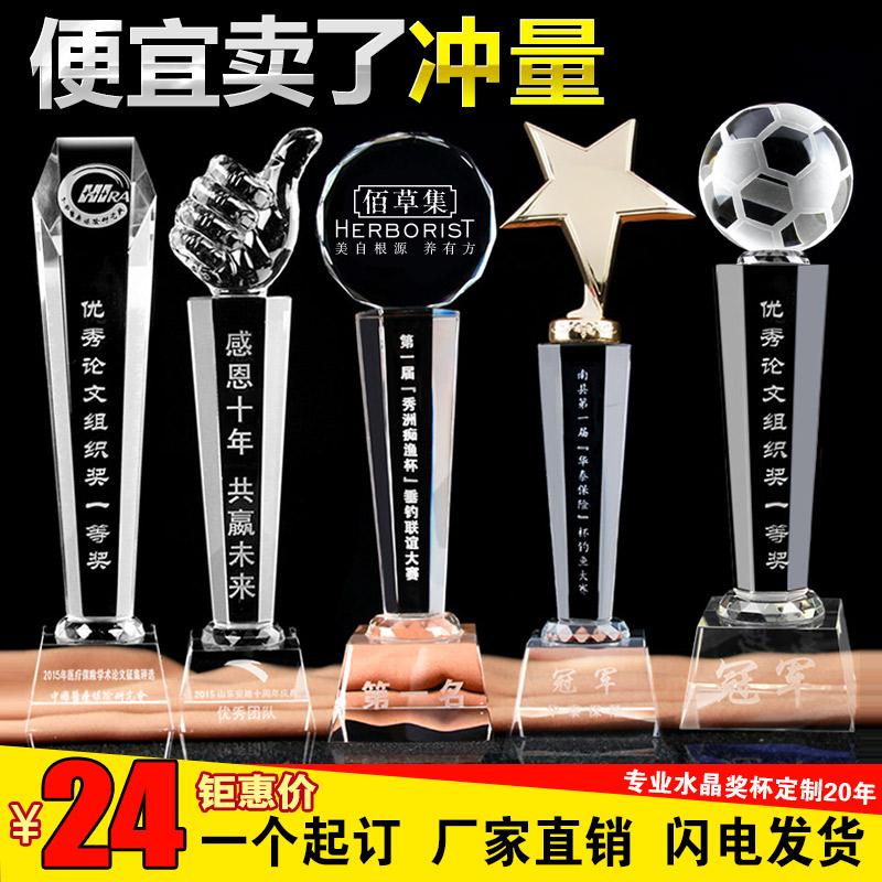 Награда чашка покупателей много большой палец руки творческий награда чашка металл пятиконечная звезда кристалл награда чашка баскетбол футбол деятельность конкуренция название