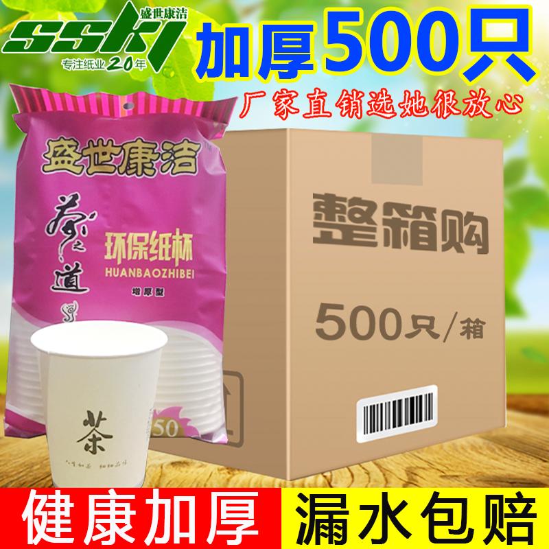 纸杯子整箱500只加厚家里用结婚商务办公纸水杯环保纸杯