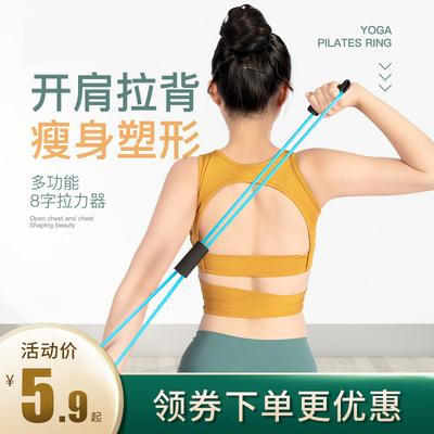 8字拉力器家用健身瑜伽神器材弹力绳女背部训练开肩颈美背拉伸带