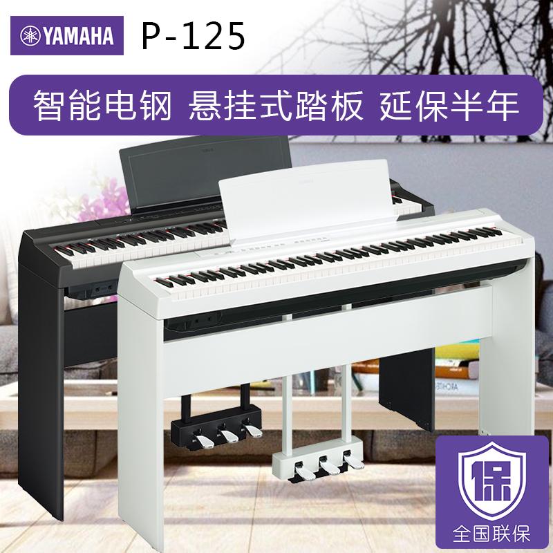 雅马哈电钢琴P125B/P-125WH数码电子钢琴88键重锤P105/P115升级