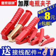 加厚电瓶夹子纯铜汽车搭火线强力鳄鱼夹蓄电池电线连接线卡子小号