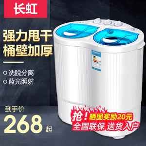 江苏长虹迷你洗衣机小型双桶半自动宝宝家用学生宿舍单人甩干一体