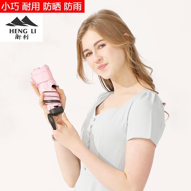 迷你五折口袋太阳伞女超轻防晒防紫外线遮阳伞小巧便携折叠upf50+,可领取5元天猫优惠券