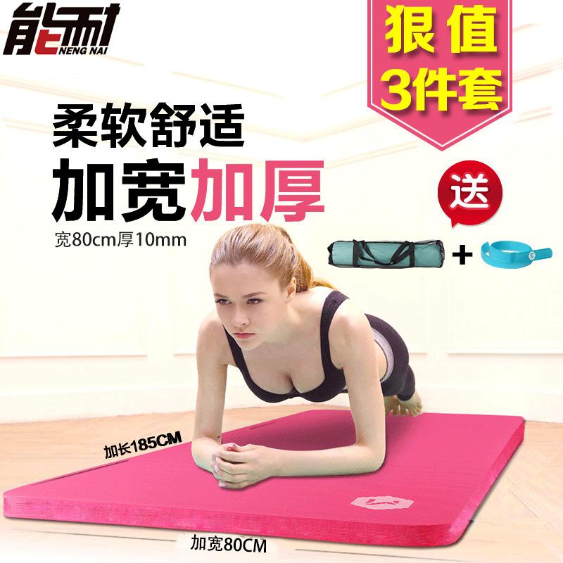 能耐瑜伽垫初学者女加宽加厚10mm专业男士防滑运动垫无味健身垫子