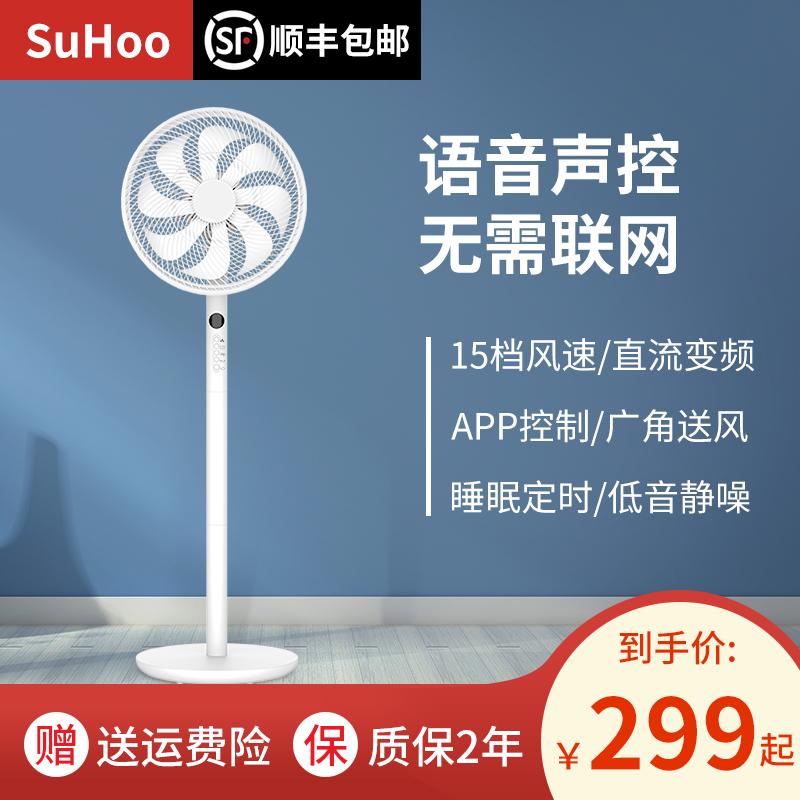suhoo空气循环电风扇家用落地立扇用后评测