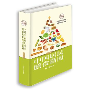 """正版 中国居民膳食指南:超*全彩白金版 张学伟 帮助读者理解和掌握简便廉验的""""食疗""""方法达到健体强身防病治病延年益寿的目的"""