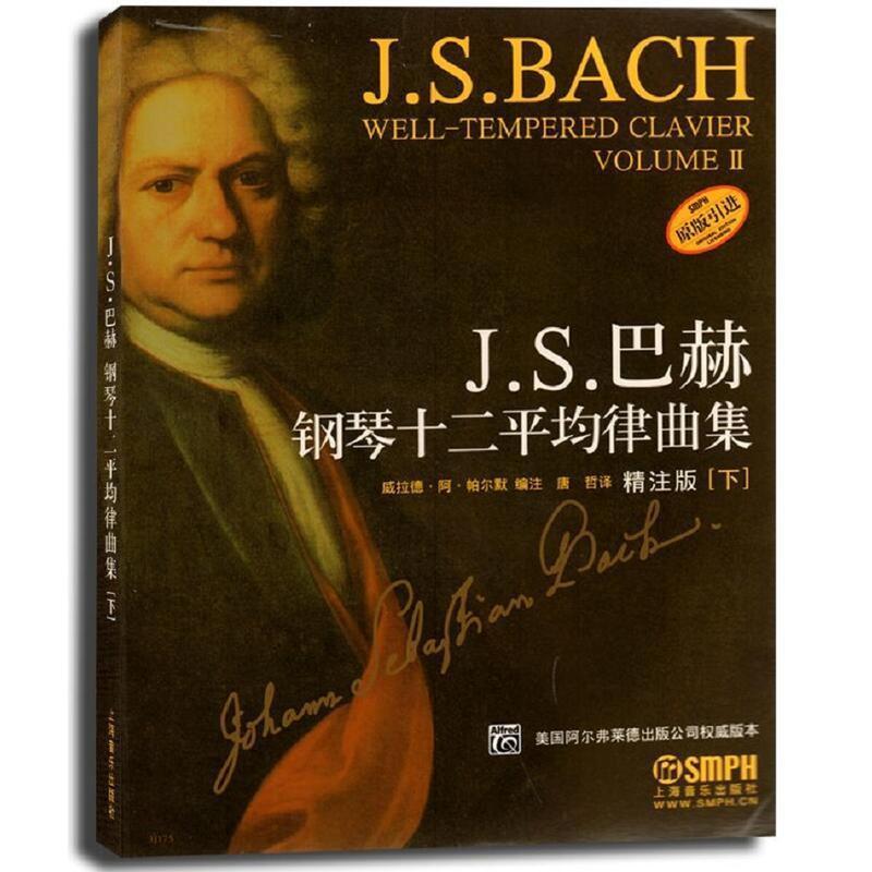 J.S.巴赫十二平均律钢琴曲集 下(精J.S.巴赫钢琴十二平均律曲集 是钢琴学习者的工具书,是音乐专业师生和爱乐者的理想教材