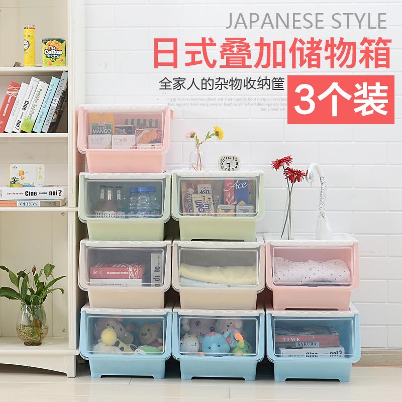 3个装大号居家客厅侧开式收纳箱收纳筐衣服儿童玩具零食储物箱