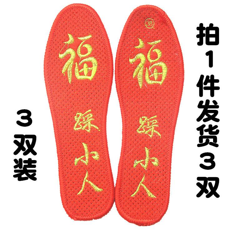 11月14日最新优惠3双装踩小人红男女成品十字绣鞋垫