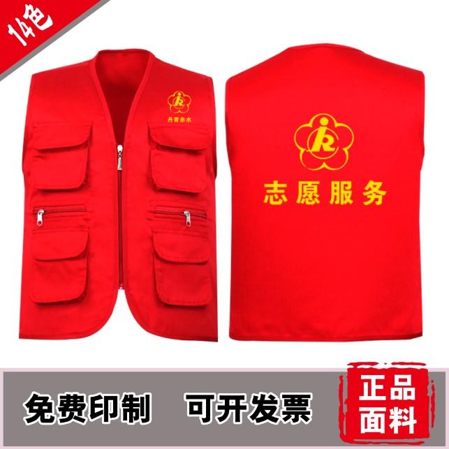Advertisement vest custom printed logo volunteer vest publicity vest custom made supermarket work clothes travel reporter