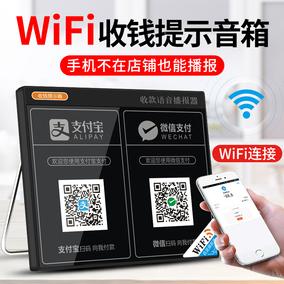 伊菲尔微信收钱语音播报器wifi音响