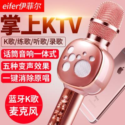 伊菲尔 K5全民K歌神器手机麦克风无线蓝牙话筒儿童卡拉OK唱歌家用自带音响一体电脑全能全名专用苹果安卓通用