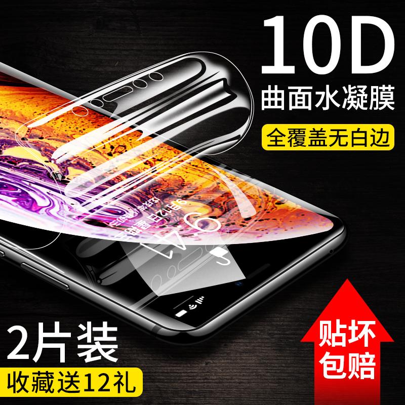 券后15.70元iPhoneX水凝膜苹果xs手机max钢化膜全屏覆盖苹果xr抗蓝光护眼iphon