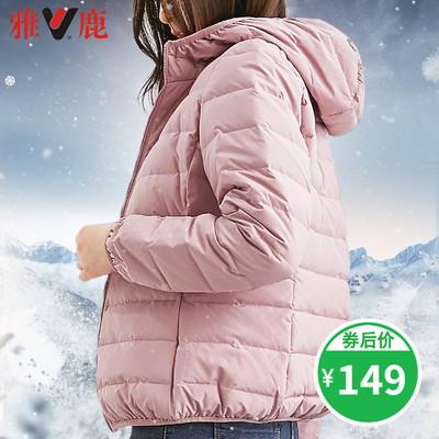 雅鹿反季轻薄羽绒服女短款2019新款轻便超薄款时尚冬季女士外套K