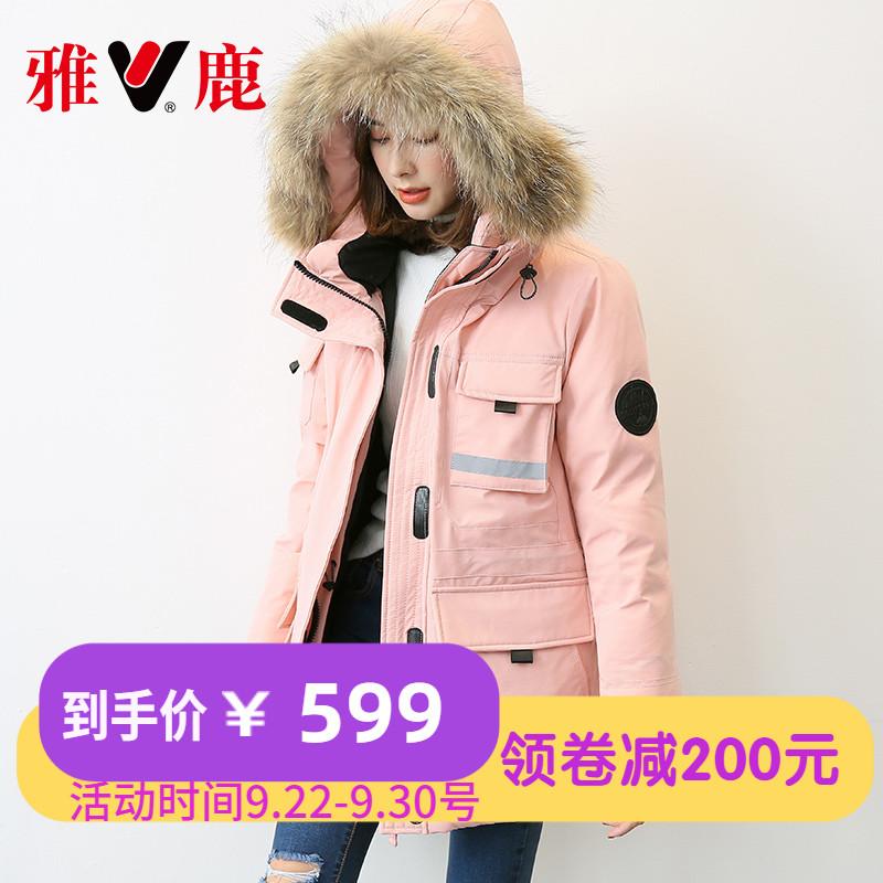 雅鹿羽绒服女新款中长款大毛领连帽时尚工装加厚外套韩版冬季2018