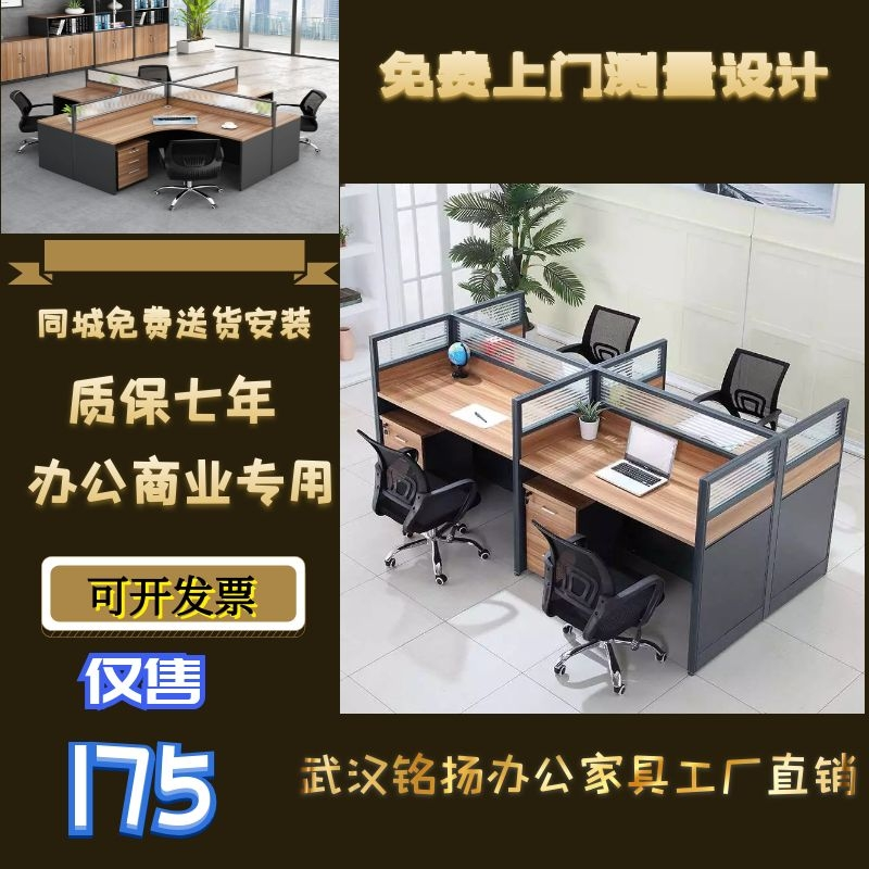 Staff desk card seat simple modern 2 / 4 / 6 person screen partition office furniture combination 4 seats