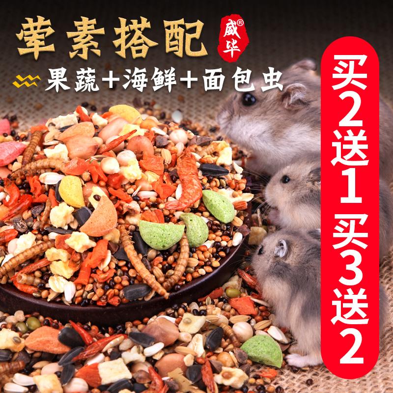 [威毕旗舰店饲料,零食]仓鼠粮食食物主粮海鲜粮饲料营养零食金月销量1112件仅售8.8元