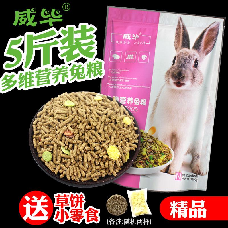 Престиж полный домашнее животное кролик зерна кролик подача материал зерна еда еда молодой кролик становиться кролик вешать кролики кролик нидерланды свинья зерна статьи 5 цзин, единица измерения веса