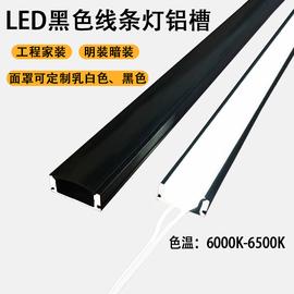 黑色灯槽嵌入式u型灯带卡槽LED铝槽黑色面罩客厅吊顶装饰照明线条