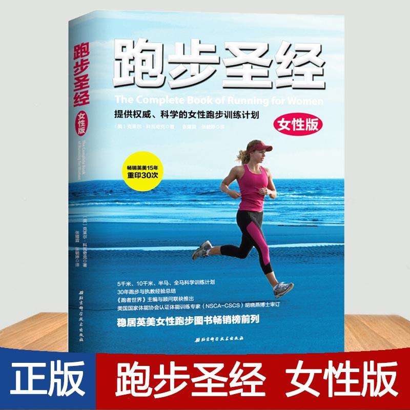 正版 跑步圣经(女性版) 女性跑步训练计划 畅销书 锻炼身体健身塑性 跑步装备服饰大全 经期能否跑步