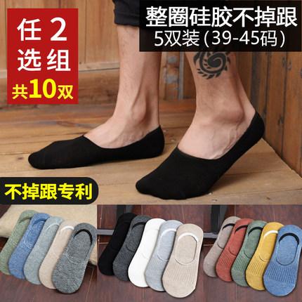 袜子男士船袜夏季纯棉薄款短袜低帮浅口防臭硅胶防滑隐形袜男夏潮