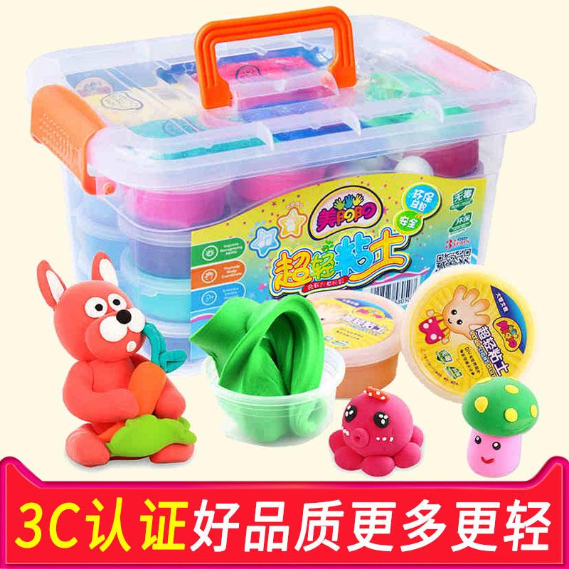 超轻粘土36色女孩儿童无毒橡皮泥彩泥太空手工黏土沙24色套装玩具