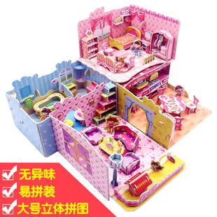 3d立體拼圖兒童益智力男女孩親子玩具diy手工製作建築房子紙模型