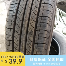 二手轮胎正品汽车轮胎18519520521522550556065R15R16R17