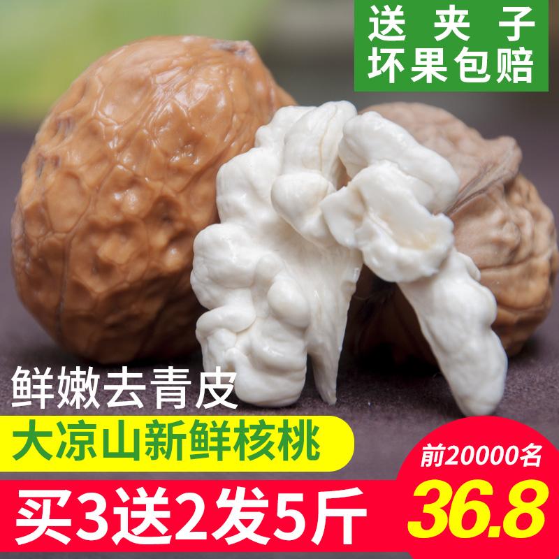 现货新鲜湿核桃去青皮 四川大凉山野生新鲜核桃皮薄孕妇核桃甜3斤