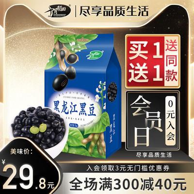买1送1 十月稻田东北绿心黑豆农家自产绿芯小黑豆青仁黑小豆1kg