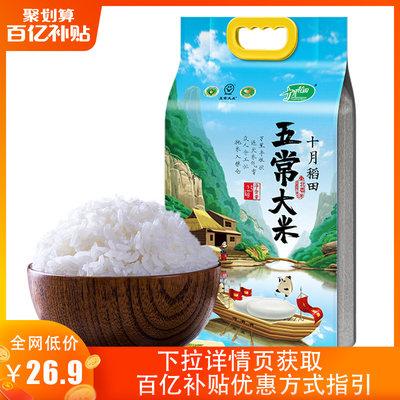 十月稻田五常大米官方旗舰店东北稻花香大米2.5kg5斤黑龙江米包邮